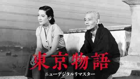 【映画 邦画 おすすめ】東京物語 ニューデジタルリマスター