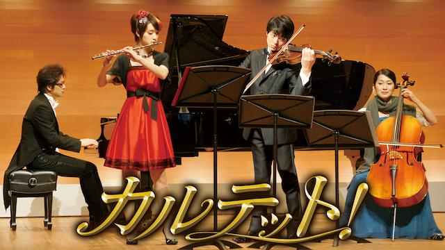カルテット! ~Quartet!~ 動画