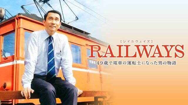 RAILWAYS 1 49歳で電車の運転手になった男の物語 動画