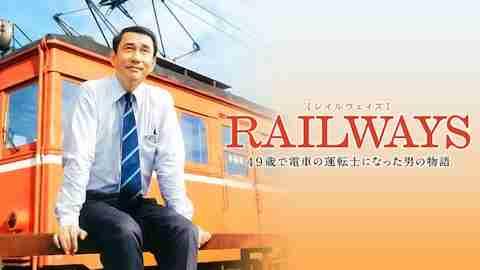 【映画 邦画 おすすめ】RAILWAYS 49歳で電車の運転士になった男の物語
