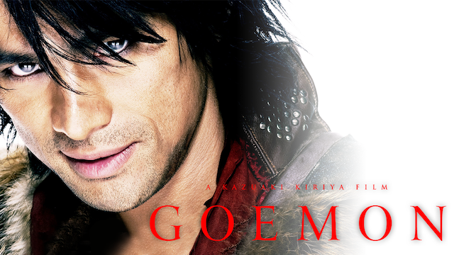 GOEMON 動画