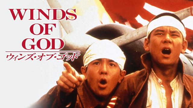 WINDS OF GOD 動画
