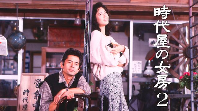 時代屋の女房2(1985)の動画 - 映画 時代屋の女房(1983)