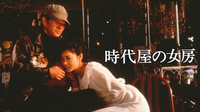時代屋の女房 1(1983)の動画 - 時代屋の女房2(1985)