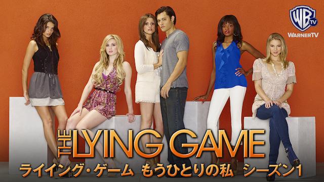 ライイング・ゲーム もうひとりの私 シーズン1の動画 - ライイング・ゲーム もうひとりの私 シーズン2