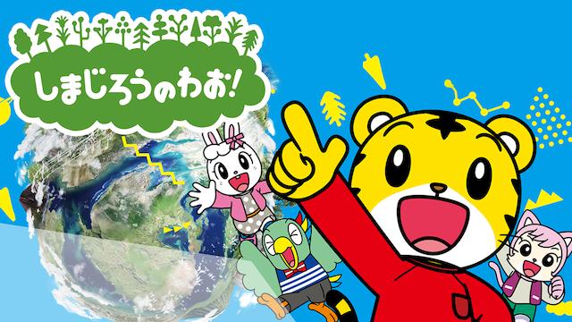 しまじろうのわお!(2014)の動画 - しまじろうのわお!