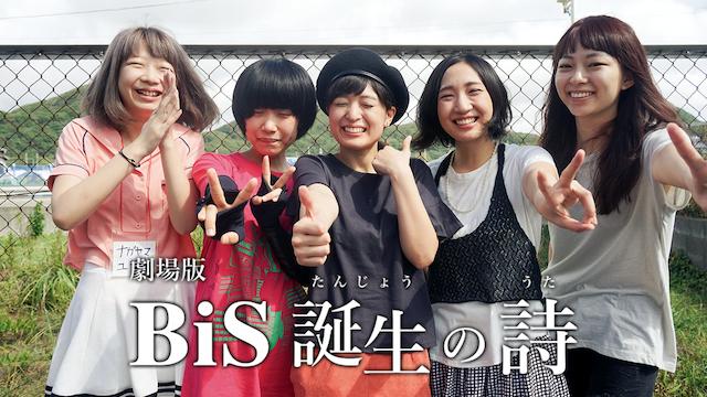 劇場版 BiS誕生の詩の動画 - 劇場版 アイドルキャノンボール 2017