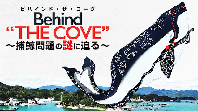 ビハインド・ザ・コーヴ ~捕鯨問題の謎に迫る~ 動画
