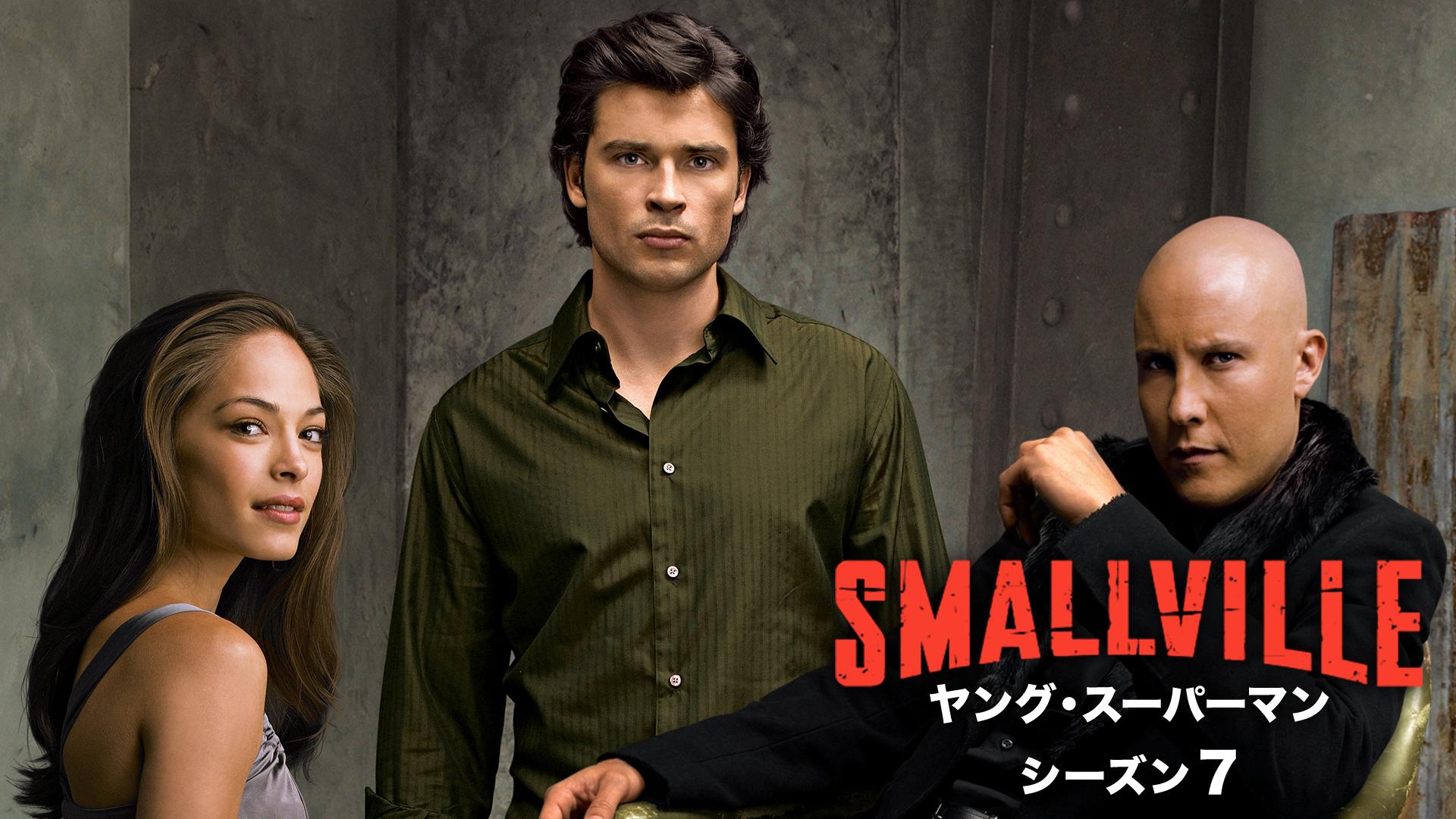 SMALLVILLE/ヤング・スーパーマン シーズン7 動画