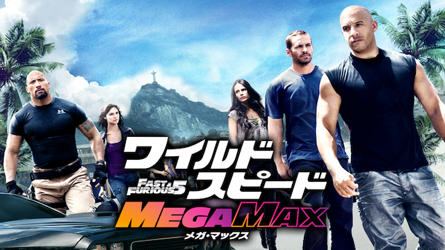 ワイルド・スピード MEGA MAX 動画