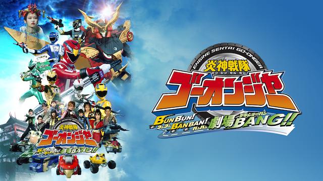 炎神戦隊ゴーオンジャー BUNBUN!BANBAN!劇場BANG!!の動画 - 炎神戦隊ゴーオンジャー 10 YEARS GRANDPRIX