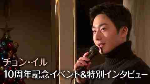 【韓流】チョン・イル 10周年記念イベント&特別インタビュー