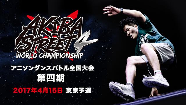 AKIBA×STREET4 アニソンダンスバトル全国大会  2017年4月15日 東京予選の動画 - AKIBA×STREET アニソンダンスバトル全国大会 第1期