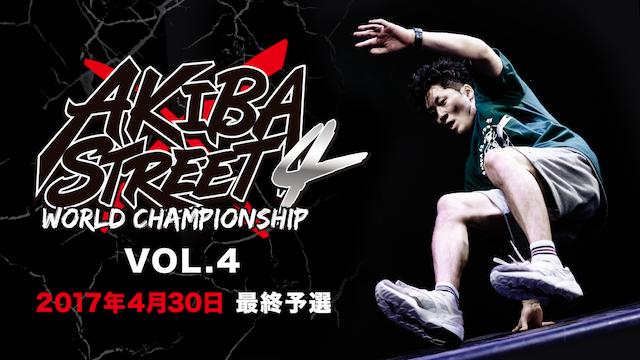 AKIBA×STREET4 アニソンダンスバトル全国大会  2017年4月30日 最終予選 動画