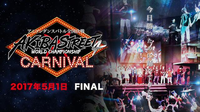 AKIBA×STREET4 アニソンダンスバトル全国大会  2017年5月1日 FINALの動画 - AKIBA×STREET4 アニソンダンスバトル全国大会  2017年4月15日 東京予選