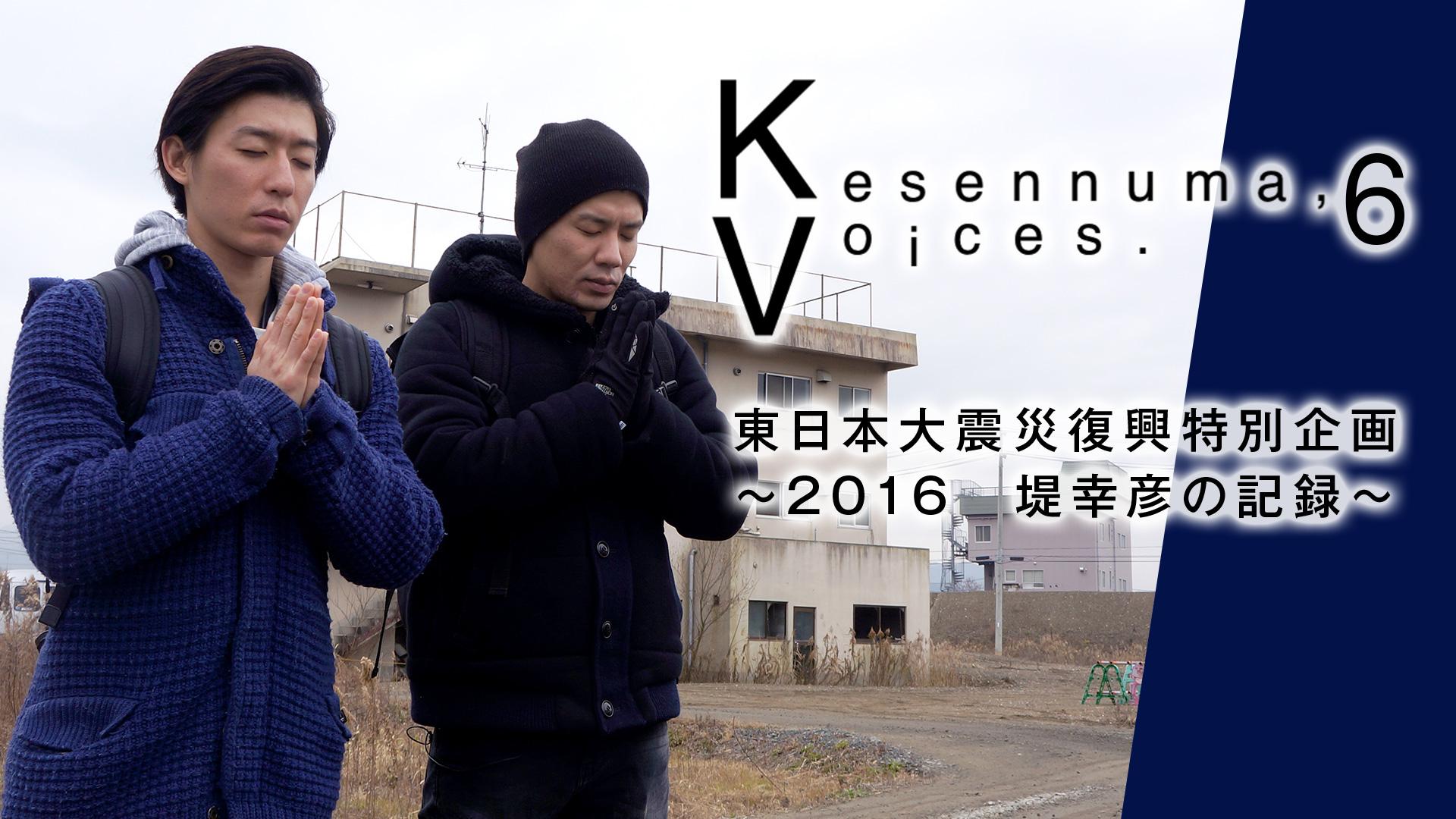 Kesennuma,Voices.6 東日本大震災復興特別企画~2016 堤幸彦の記録~の動画 - Kesennuma,Voices.7 東日本大震災復興特別企画~2017 堤幸彦の記録~