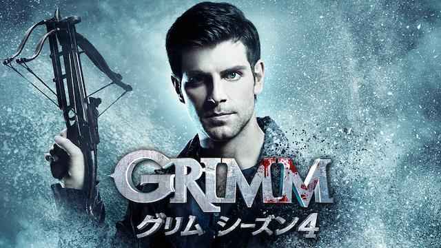 GRIMM/グリム シーズン4 動画