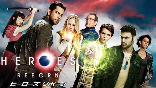 HEROES Reborn/ヒーローズ・リボーン シーズン1 動画
