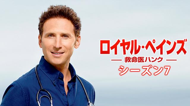 ロイヤル・ペインズ/救命医ハンク シーズン7 動画