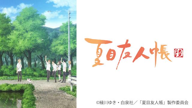 夏目友人帳 陸の動画 - 夏目友人帳 ニャンコ先生とはじめてのおつかい