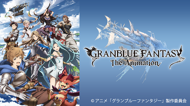 GRANBLUE FANTASY The Animation 動画