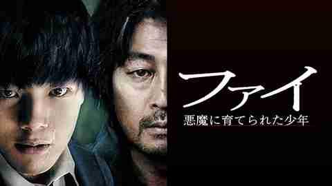 【アクション映画 おすすめ】ファイ 悪魔に育てられた少年