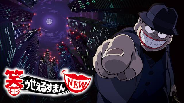 【アニメ】笑ゥせぇるすまん NEWのレビュー・予告・あらすじ