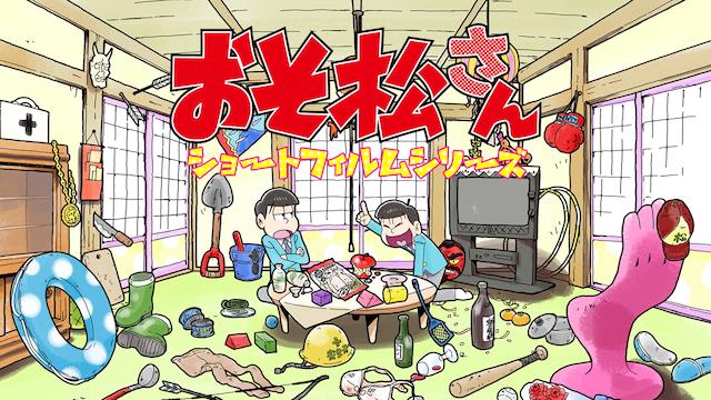おそ松さんショートフィルムシリーズ 動画