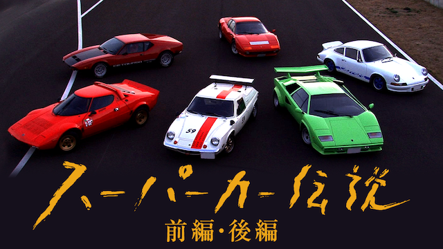 スーパーカー伝説(前編・後編) 動画