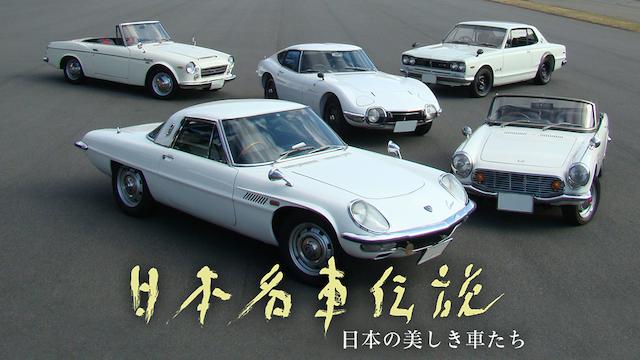 日本名車伝説 日本の美しき車たち 動画