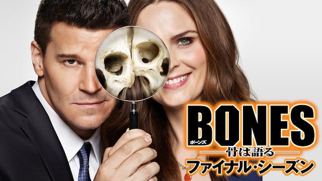 BONES/ボーンズ シーズン12 動画