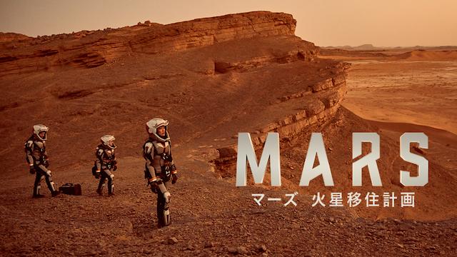 マーズ 火星移住計画 シーズン1 動画