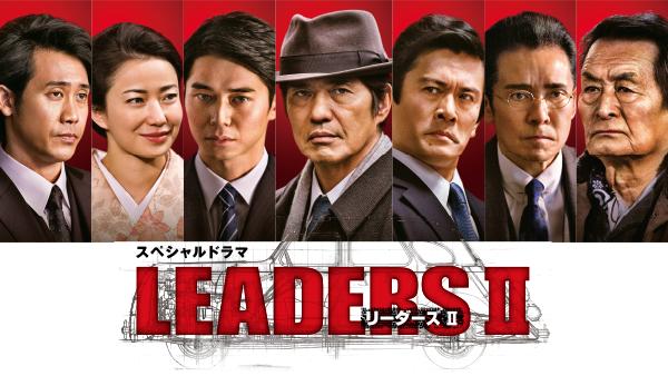 LEADERS リーダーズ 2の動画 - LEADERS リーダーズ 1