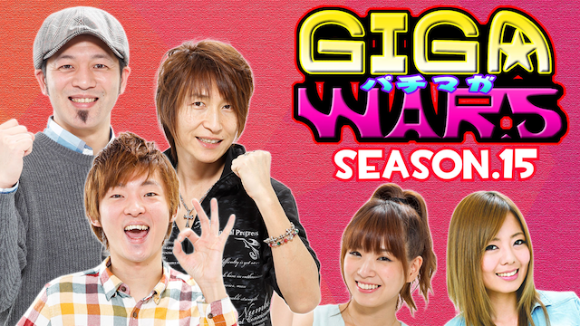 パチマガGIGAWARS シーズン15の動画 - 年末スペシャル パチマガ GIGAWARS 超 クイズ王決定戦