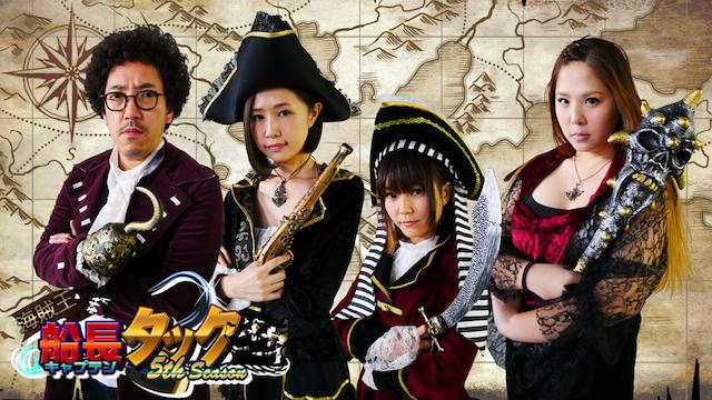 海賊王船長タック Season5の動画 - 海賊王船長タック Season6