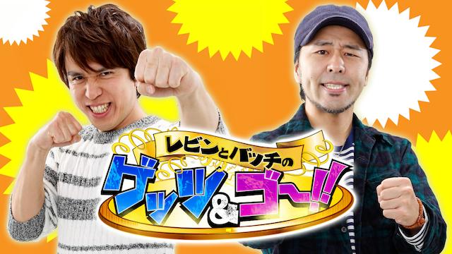 レビンとバッチのゲッツ&ゴー!! 動画