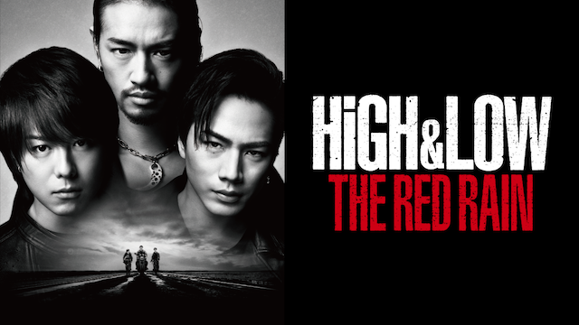 HiGH & LOW THE RED RAIN 動画