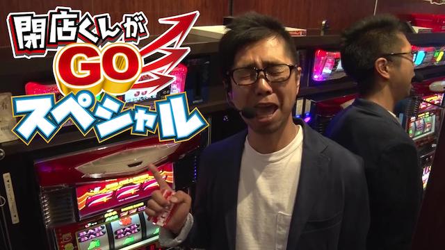 閉店くんがGOスペシャル【特番】の動画 - 閉店くんがGO 2