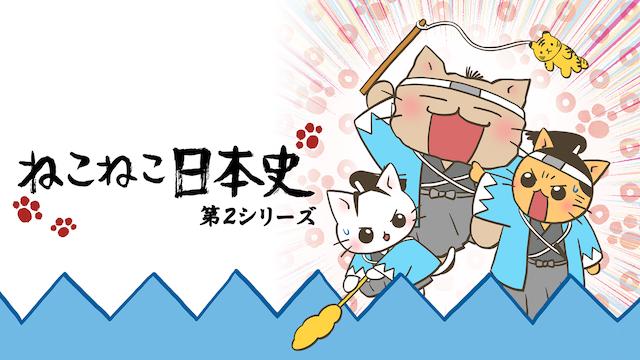 ねこねこ日本史 第2期の動画 - ねこねこ日本史 第3期
