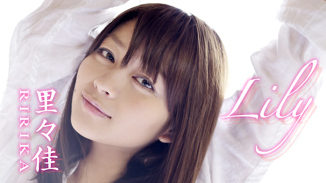 里々佳 Lily 動画