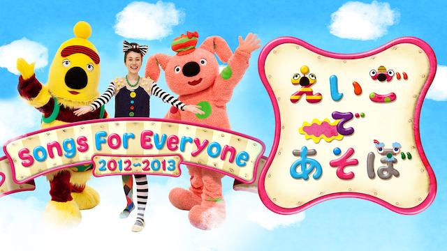 えいごであそぼ Songs For Everyone 2012~2013 動画