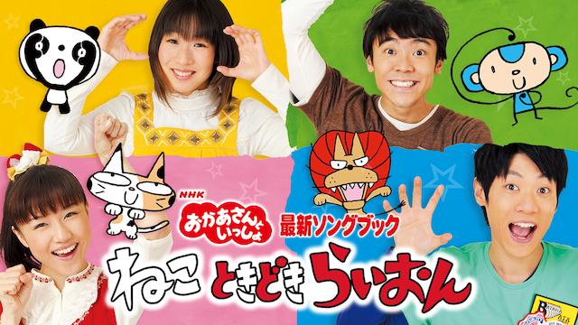 NHKおかあさんといっしょ 最新ソングブック ねこ ときどき らいおん | 無料動画