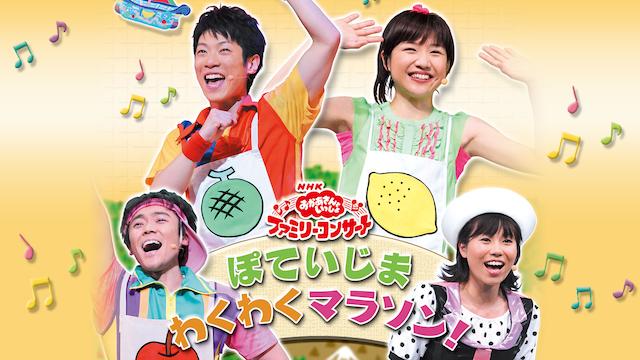 NHKおかあさんといっしょ ファミリーコンサート ぽていじま わくわくマラソン! | 無料動画