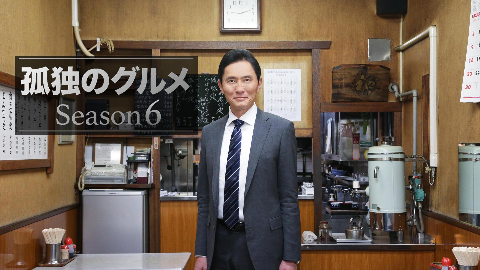 孤独のグルメ Season6の動画 - 孤独のグルメ 大晦日スペシャル~食べ納め!瀬戸内出張編~