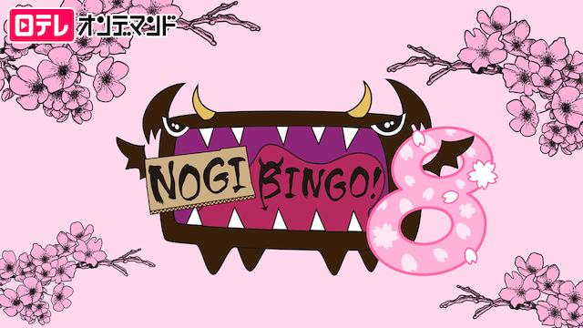 NOGIBINGO! 8 | 無料動画