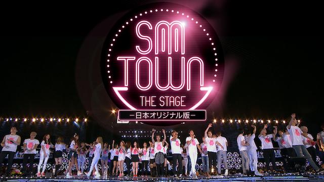 SMTOWN THE STAGE -日本オリジナル版- 動画