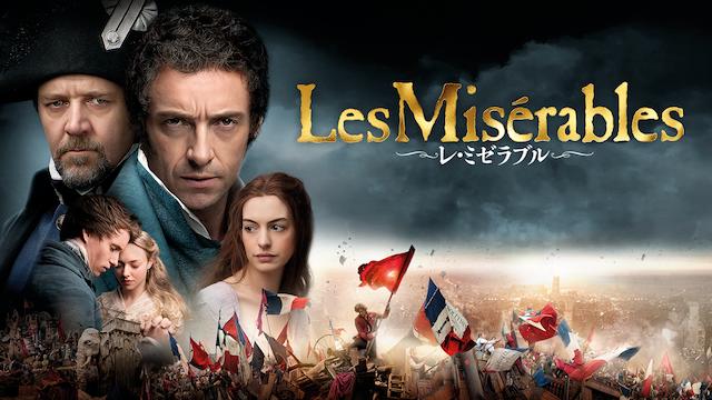 レ・ミゼラブル(2012)の動画 - レ・ミゼラブル(1998)