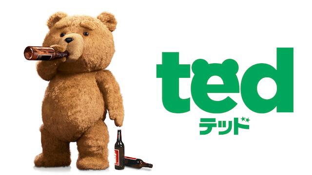 テッド、テッド2の動画の吹き替え版と字幕版を無料で視聴するならこちら