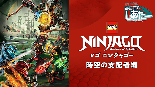 LEGO(R)ニンジャゴー 時空の支配者編の動画 - LEGO(R)ニンジャゴー ザ・ムービー