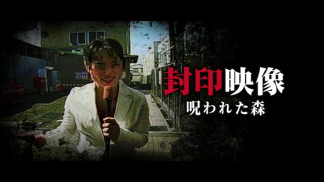 封印映像 呪われた森の動画 - 封印映像 31 監死カメラ